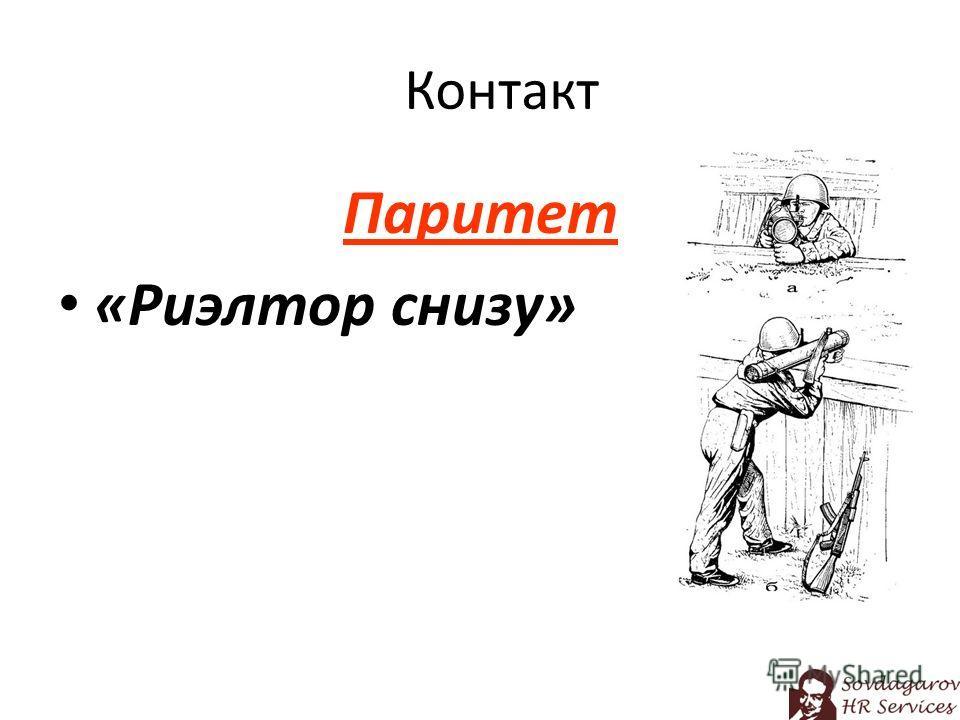 Контакт Паритет «Риэлтор снизу»