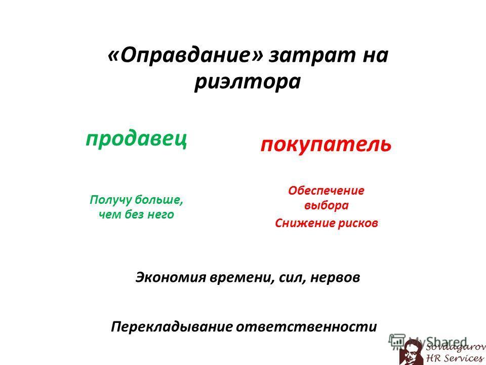 «Оправдание» затрат на риэлтора продавец покупатель Получу больше, чем без него Обеспечение выбора Снижение рисков Экономия времени, сил, нервов Перекладывание ответственности