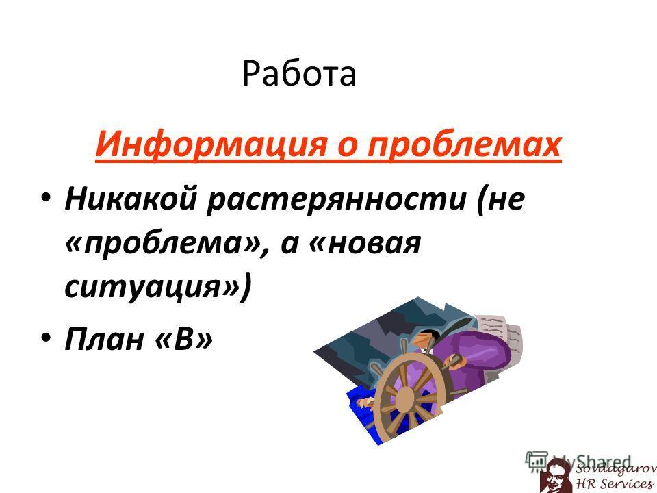 Работа Информация о проблемах Никакой растерянности (не «проблема», а «новая ситуация») План «В»