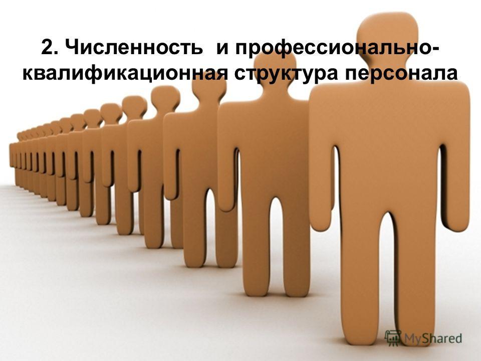 2. Численность и профессионально- квалификационная структура персонала