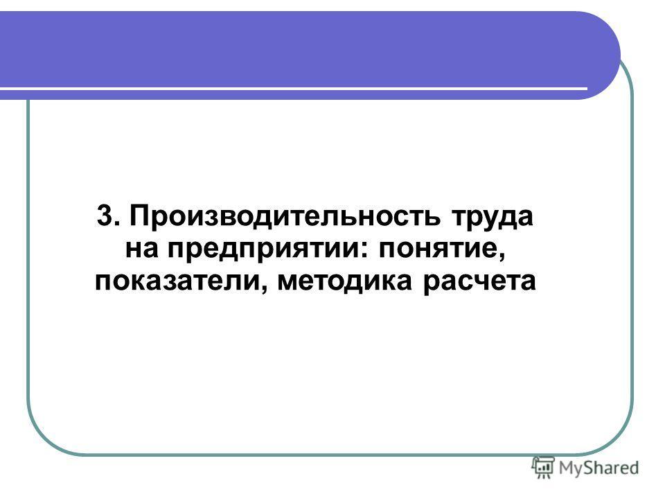 3. Производительность труда на предприятии: понятие, показатели, методика расчета
