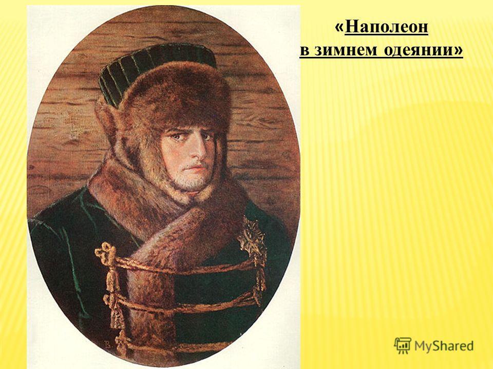 « Наполеон в зимнем одеянии »