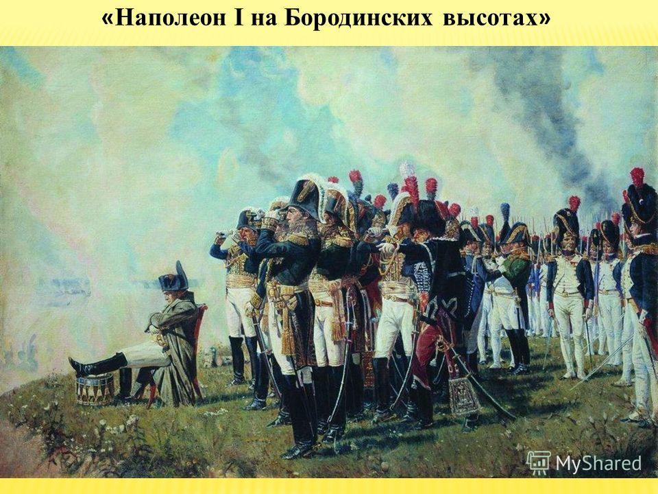 « Наполеон I на Бородинских высотах »