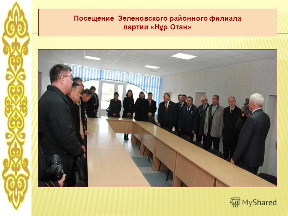 Посещение Зеленовского районного филиала партии «Нұр Отан»
