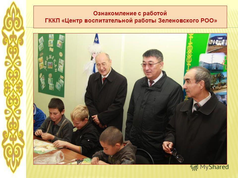 Ознакомление с работой ГККП «Центр воспитательной работы Зеленовского РОО»