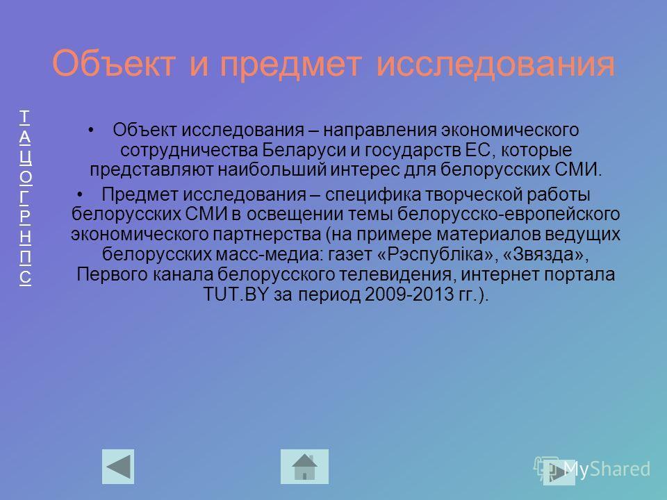 ТАЦОГРНПСТАЦОГРНПС Объект и предмет исследования Объект исследования – направления экономического сотрудничества Беларуси и государств ЕС, которые представляют наибольший интерес для белорусских СМИ. Предмет исследования – специфика творческой работы