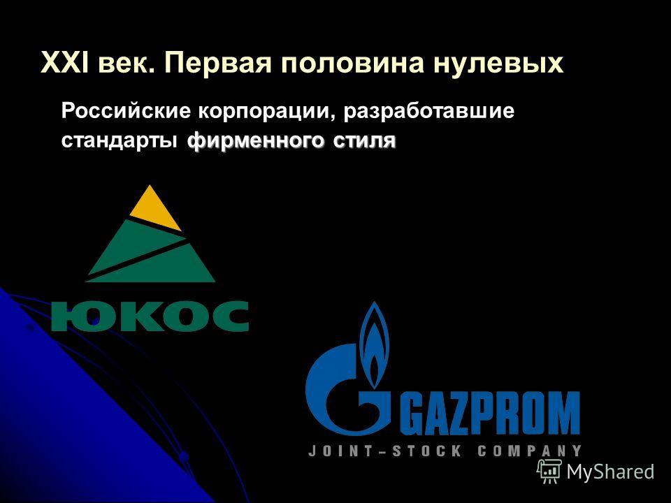 XXI век. Первая половина нулевых фирменного стиля Российские корпорации, разработавшие стандарты фирменного стиля