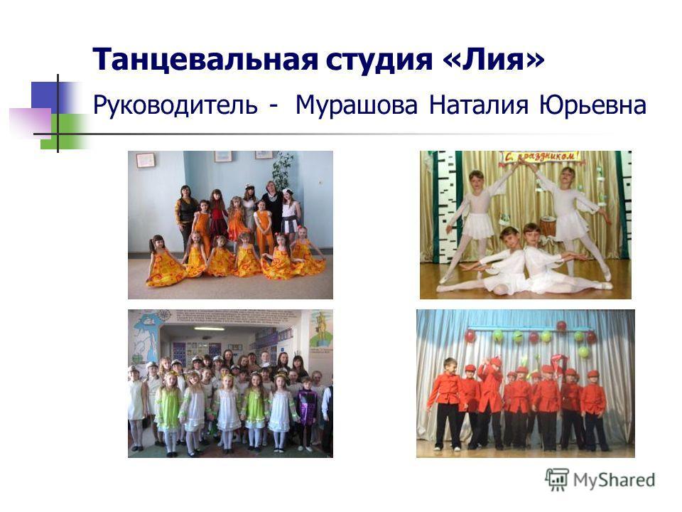 Танцевальная студия «Лия» Руководитель - Мурашова Наталия Юрьевна