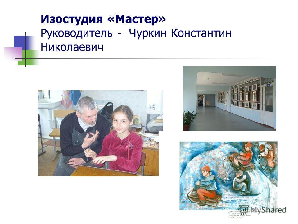 Изостудия «Мастер» Руководитель - Чуркин Константин Николаевич
