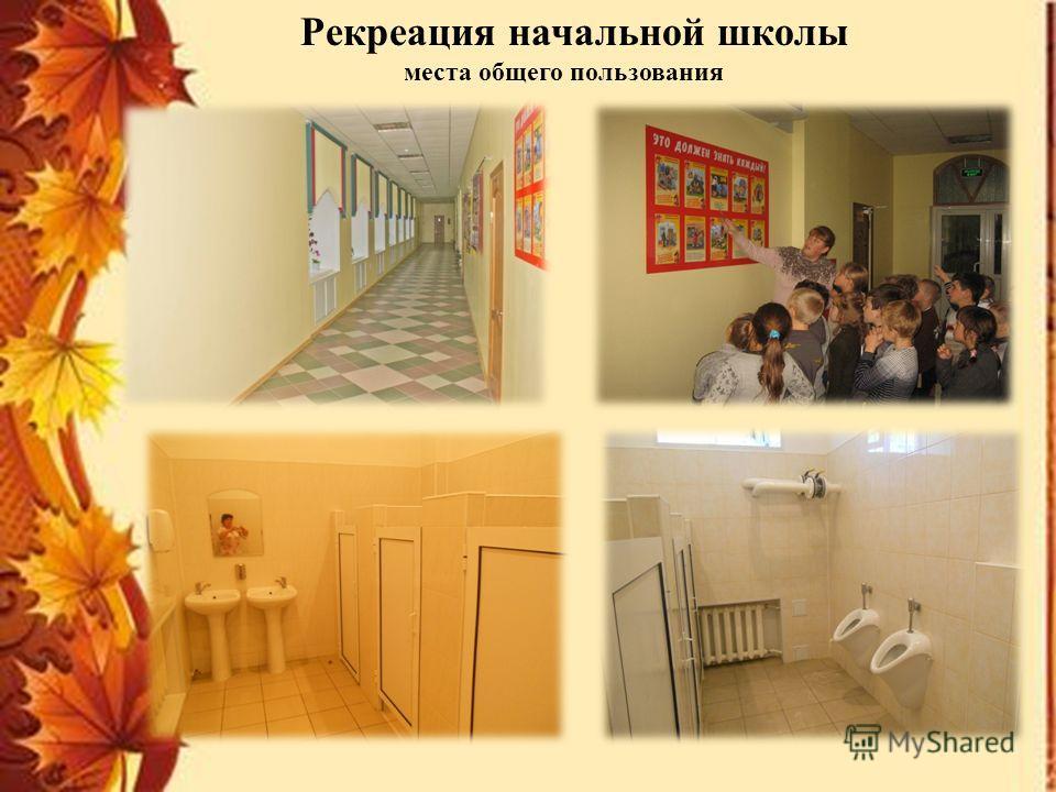 Рекреация начальной школы места общего пользования