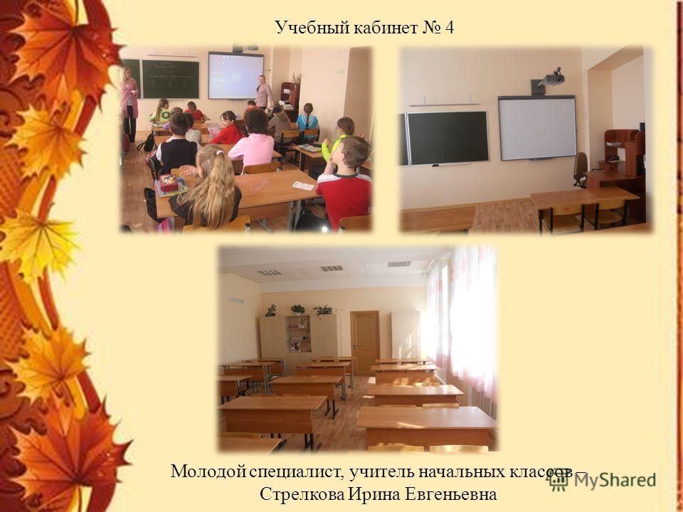 Учебный кабинет 4 Молодой специалист, учитель начальных классов – Стрелкова Ирина Евгеньевна