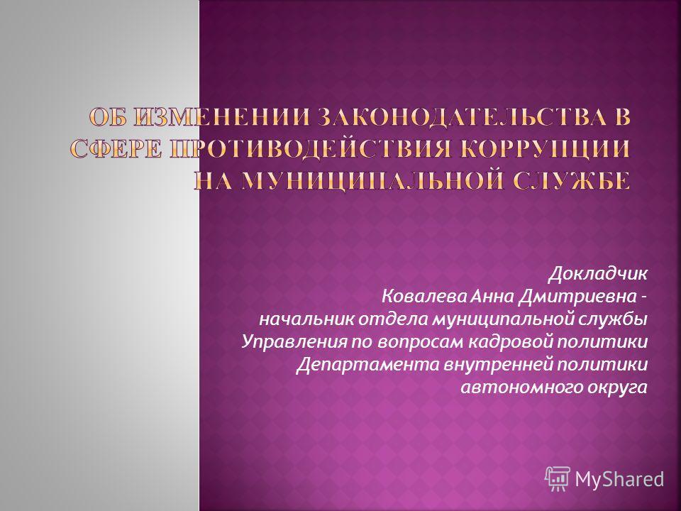 Докладчик Ковалева Анна Дмитриевна - начальник отдела муниципальной службы Управления по вопросам кадровой политики Департамента внутренней политики автономного округа