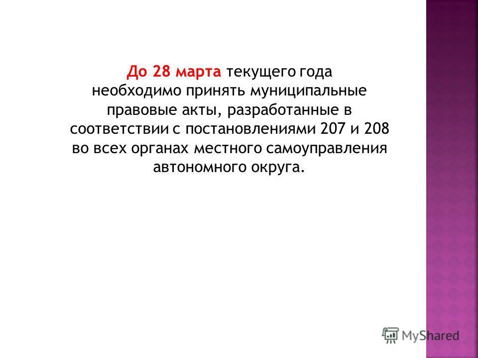 До 28 марта текущего года необходимо принять муниципальные правовые акты, разработанные в соответствии с постановлениями 207 и 208 во всех органах местного самоуправления автономного округа.
