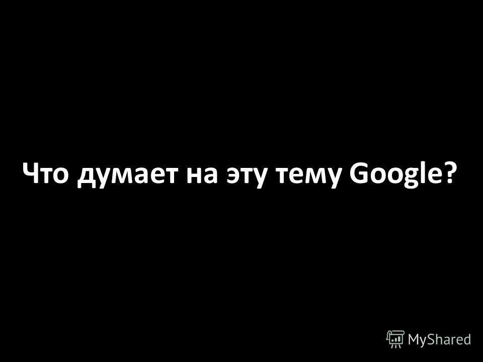 Что думает на эту тему Google?