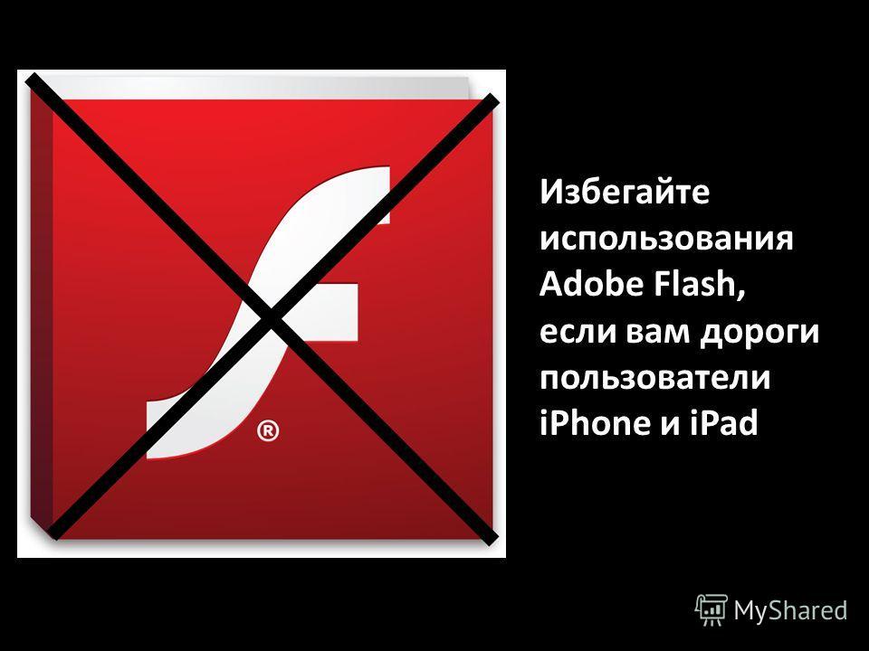 Избегайте использования Adobe Flash, если вам дороги пользователи iPhone и iPad