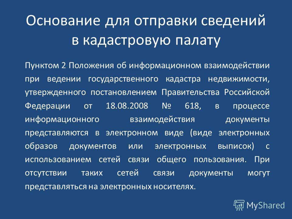 Основание для отправки сведений в кадастровую палату Пунктом 2 Положения об информационном взаимодействии при ведении государственного кадастра недвижимости, утвержденного постановлением Правительства Российской Федерации от 18.08.2008 618, в процесс