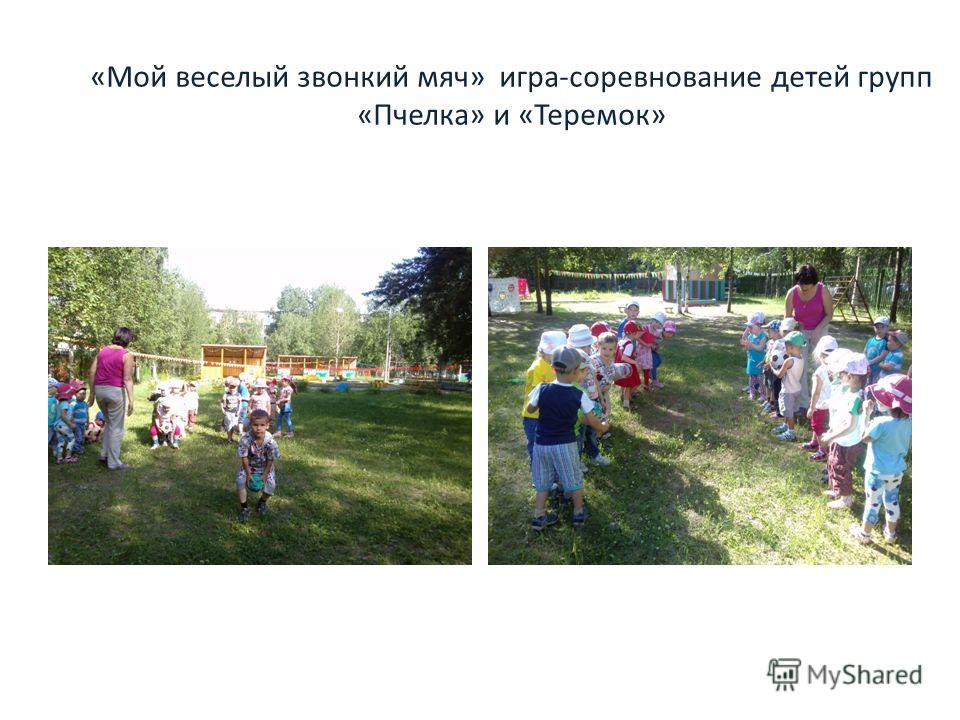 «Мой веселый звонкий мяч» игра-соревнование детей групп «Пчелка» и «Теремок»