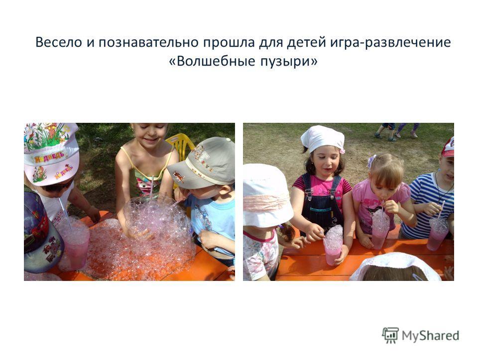 Весело и познавательно прошла для детей игра-развлечение «Волшебные пузыри»
