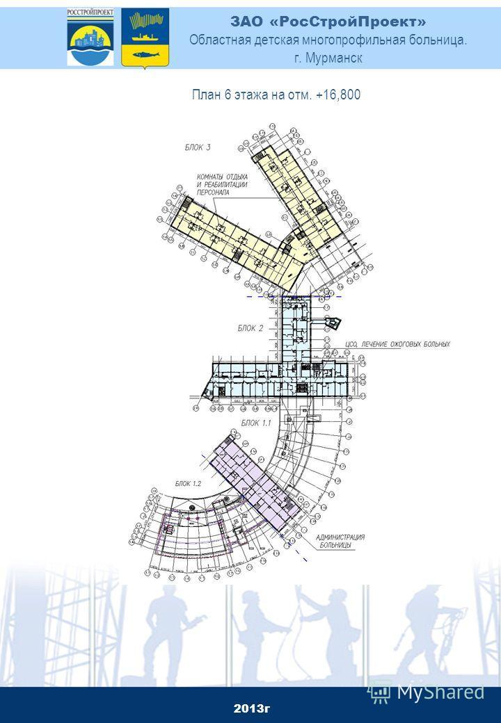 2013г План 6 этажа на отм.