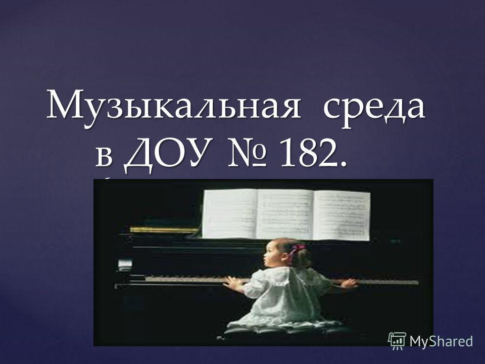 { Музыкальная среда в ДОУ 182.