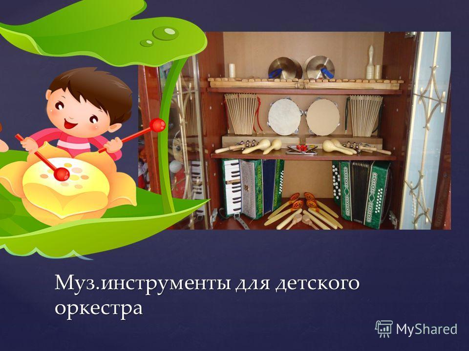 Муз.инструменты для детского оркестра