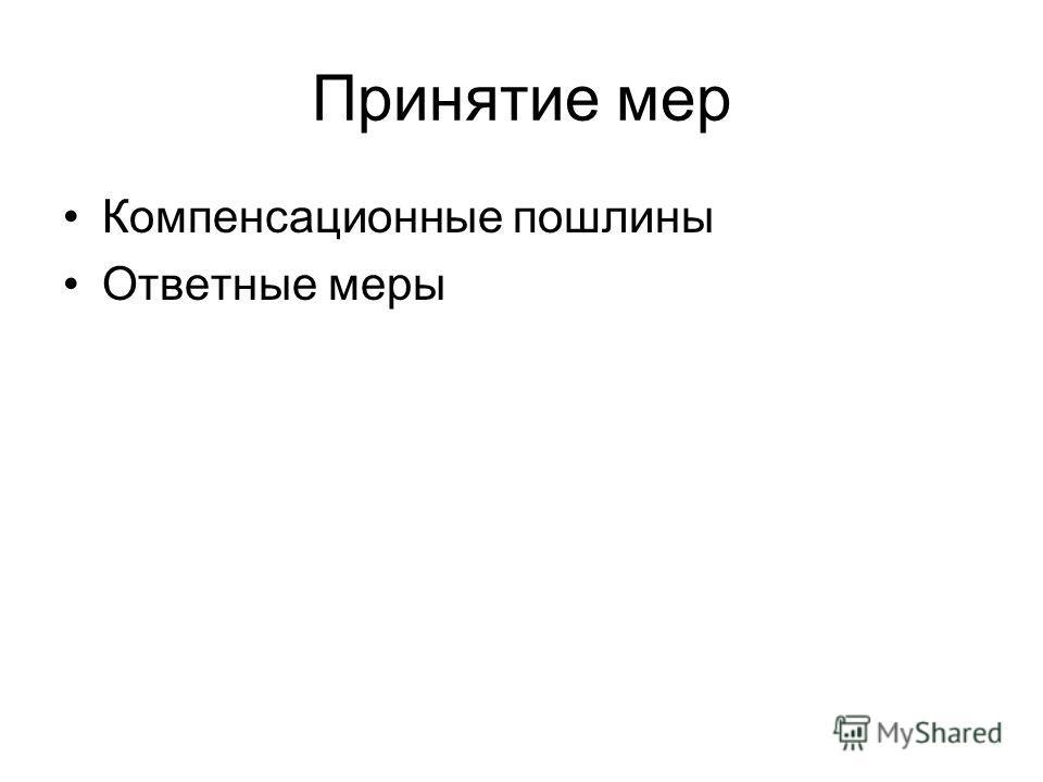 Импортозамещающие субсидии Субсидии транспортным компаниям и пароходствам на возмещение затрат по лизинговым платежам и на уплату процентов по кредитам на закупку гражданских судов, изготовленных на российских верфях Субсидии авиакомпаниям затрат на