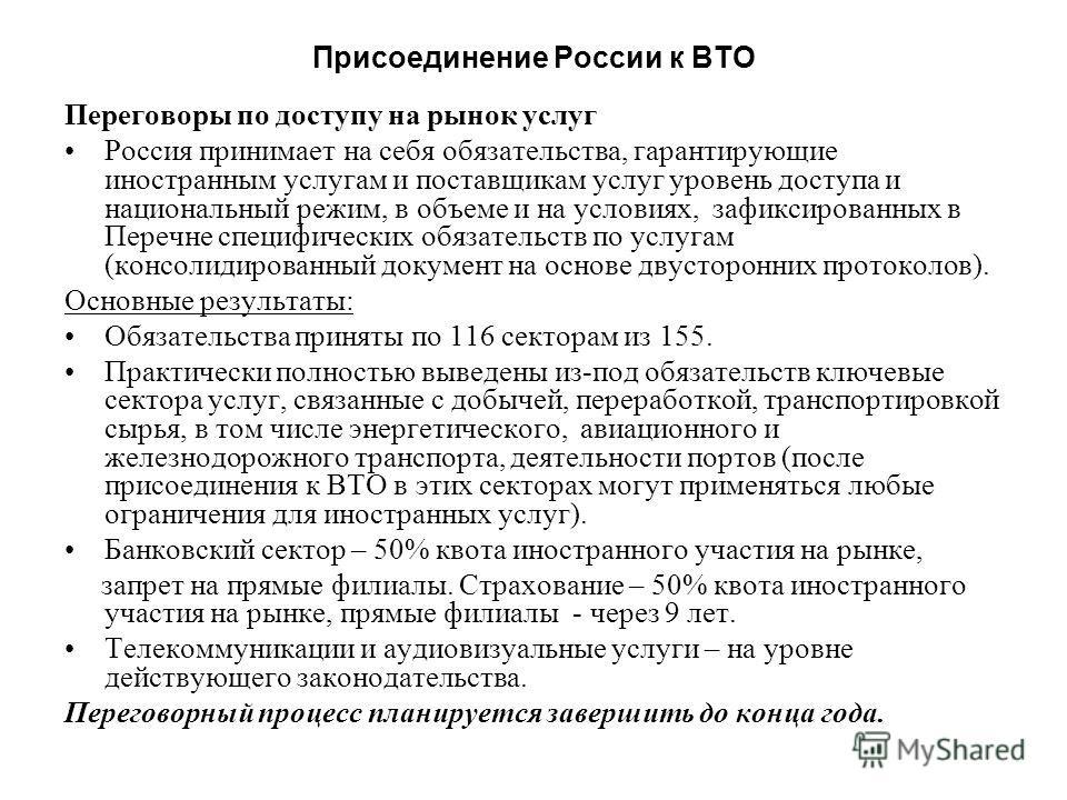 Присоединение России к ВТО Переговоры по сельскому хозяйству В ходе переговоров согласовывается уровень поддержки в рамках т.н. «янтарной корзины» (поддержка, оказывающая искажающее влияние на торговлю). При этом поддержка, не оказывающая искажающего