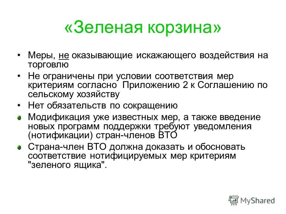 Внутренняя поддержка (субсидии) Группировка мер по степени влияния/искажения торговли -«Зеленая корзина» -«Янтарная корзина» А также: -«Голубая корзина»