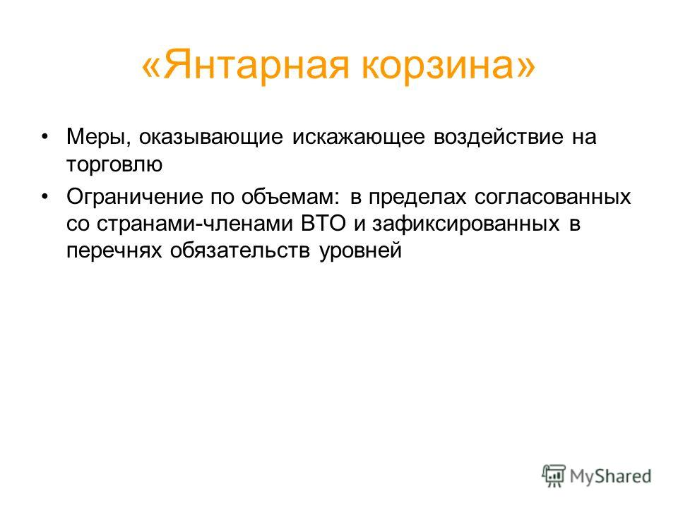Примеры «Зеленой корзины». Россия «Программа по повышению плодородия почв на 2006-2010 гг.» (за исключением средств на компенсацию части стоимости минеральных удобрений и части затрат на эксплуатацию мелиоративных систем) Резервный фонд семян Резервн