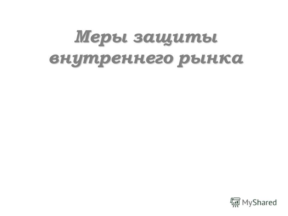 Поддержка экспорта Россия принимает обязательство об отмене экспортных субсидий (не применяются в настоящее время) Пути поддержки экспорта: -Использование экспортных кредитов, экспортного страхования и экспортного гарантирования -Использование понижа