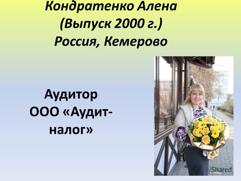 Аудитор ООО «Аудит- налог» Кондратенко Алена (Выпуск 2000 г.) Россия, Кемерово