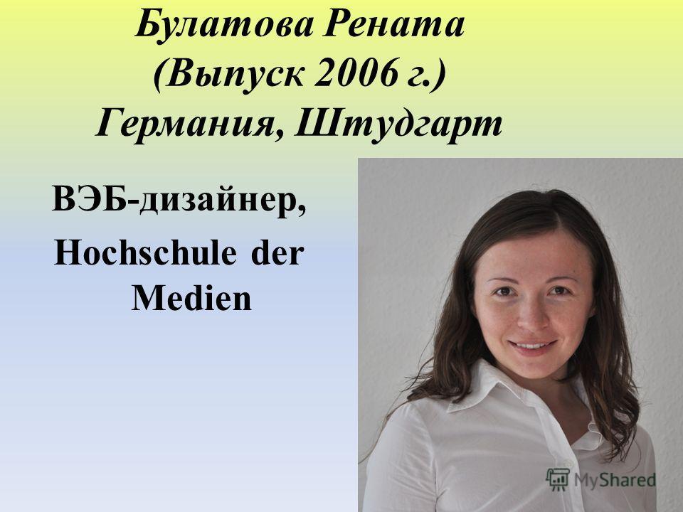 Булатова Рената (Выпуск 2006 г.) Германия, Штудгарт ВЭБ-дизайнер, Hochschule der Medien