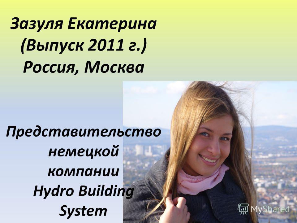 Зазуля Екатерина (Выпуск 2011 г.) Россия, Москва Представительство немецкой компании Hydro Building System
