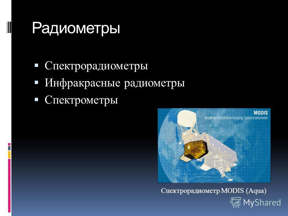 Радиометры Спектрорадиометры Инфракрасные радиометры Спектрометры Спектрорадиометр MODIS (Aqua)