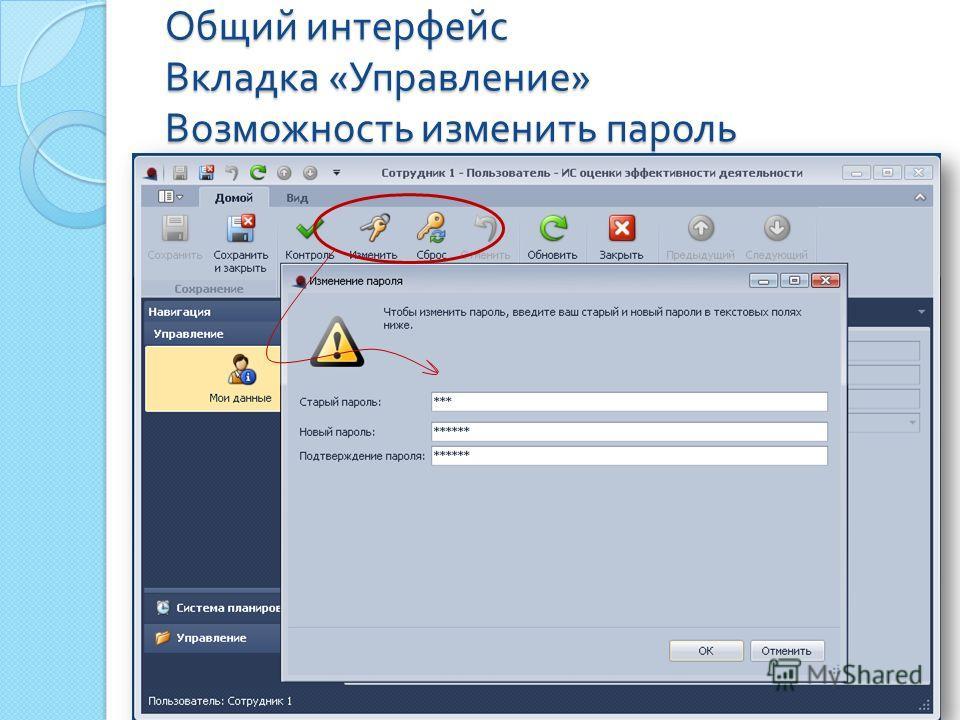 Общий интерфейс Вкладка « Управление » Возможность изменить пароль