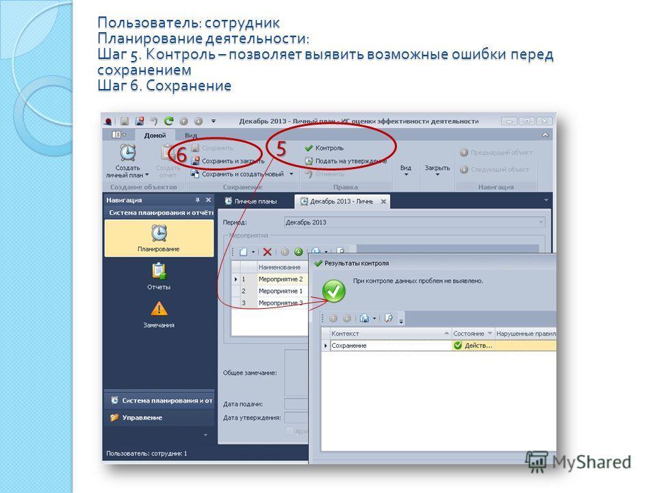 Пользователь : сотрудник Планирование деятельности : Шаг 5. Контроль – позволяет выявить возможные ошибки перед сохранением Шаг 6. Сохранение 5 6