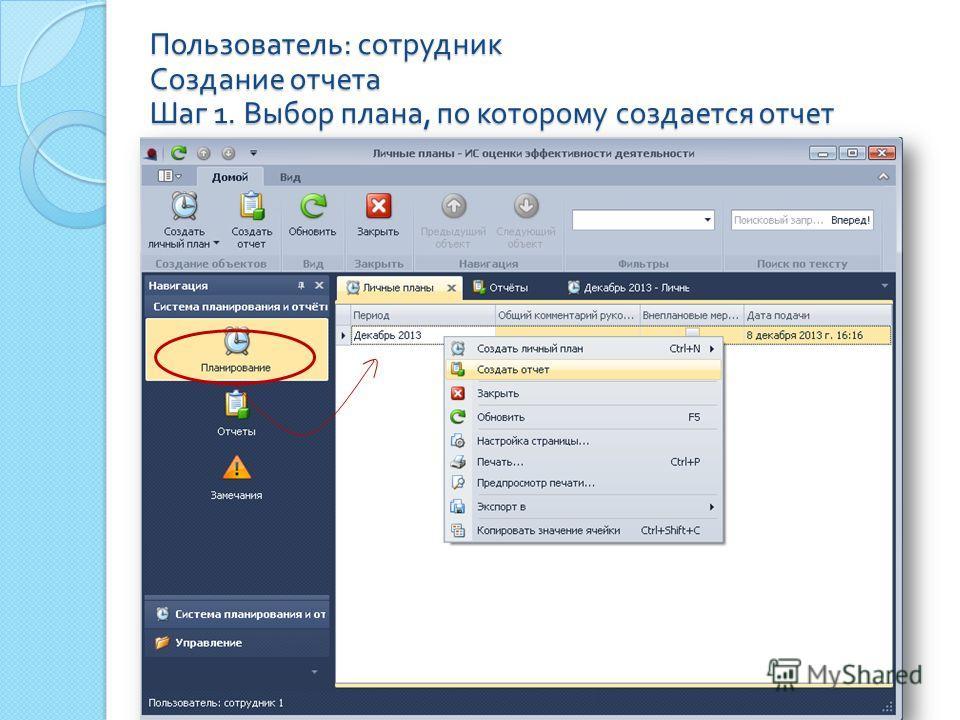 Пользователь : сотрудник Создание отчета Шаг 1. Выбор плана, по которому создается отчет