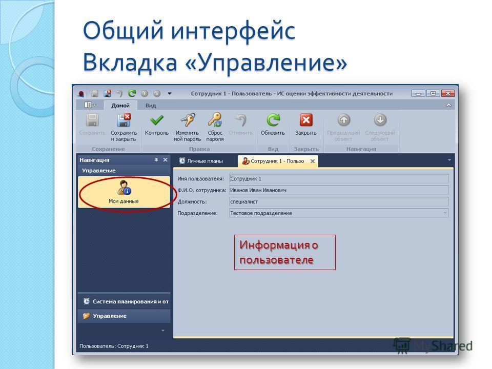 Общий интерфейс Вкладка « Управление » Информация о пользователе