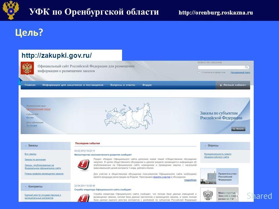 УФК по Оренбургской области http://orenburg.roskazna.ru Цель? http://http://zakupki.http://zakupki.gov.http://zakupki.gov.ru/