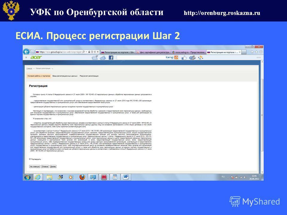 УФК по Оренбургской области http://orenburg.roskazna.ru ЕСИА. Процесс регистрации Шаг 2