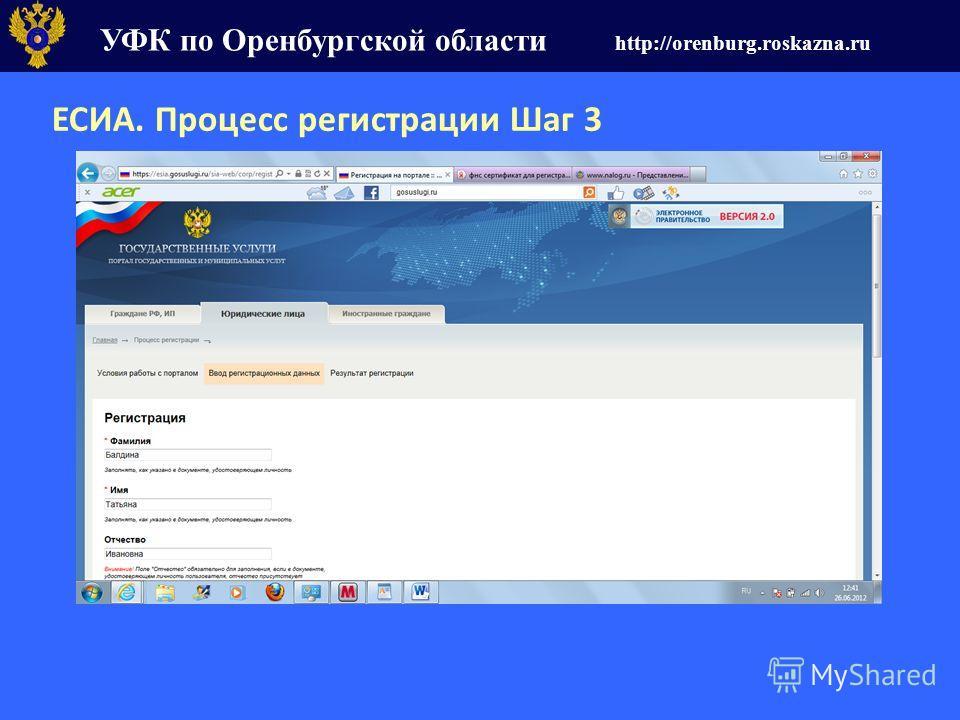 УФК по Оренбургской области http://orenburg.roskazna.ru ЕСИА. Процесс регистрации Шаг 3
