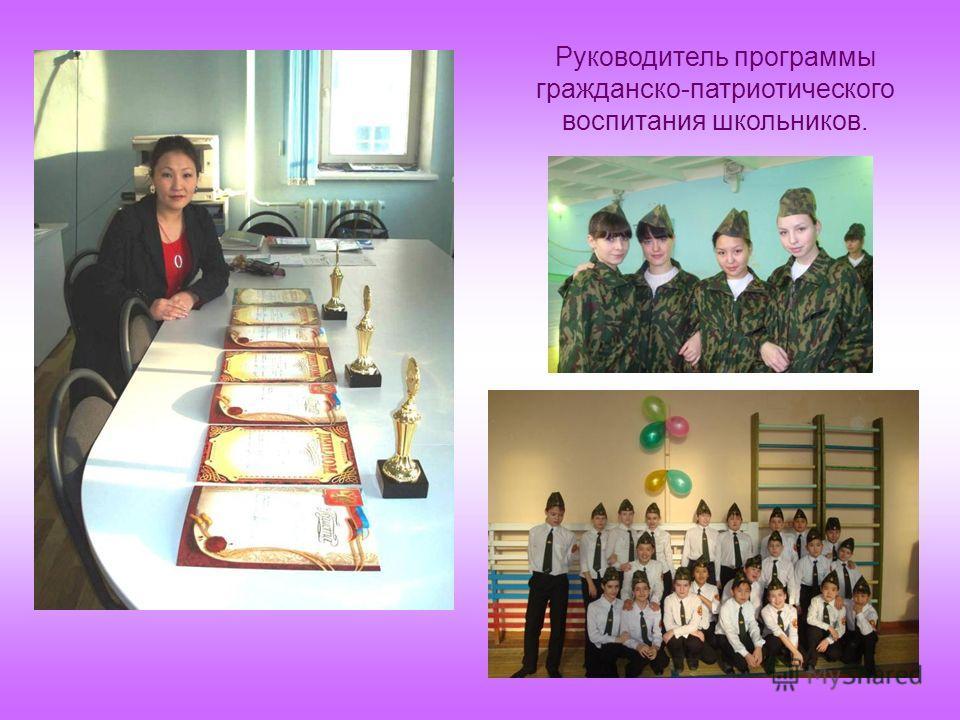 Руководитель программы гражданско-патриотического воспитания школьников.