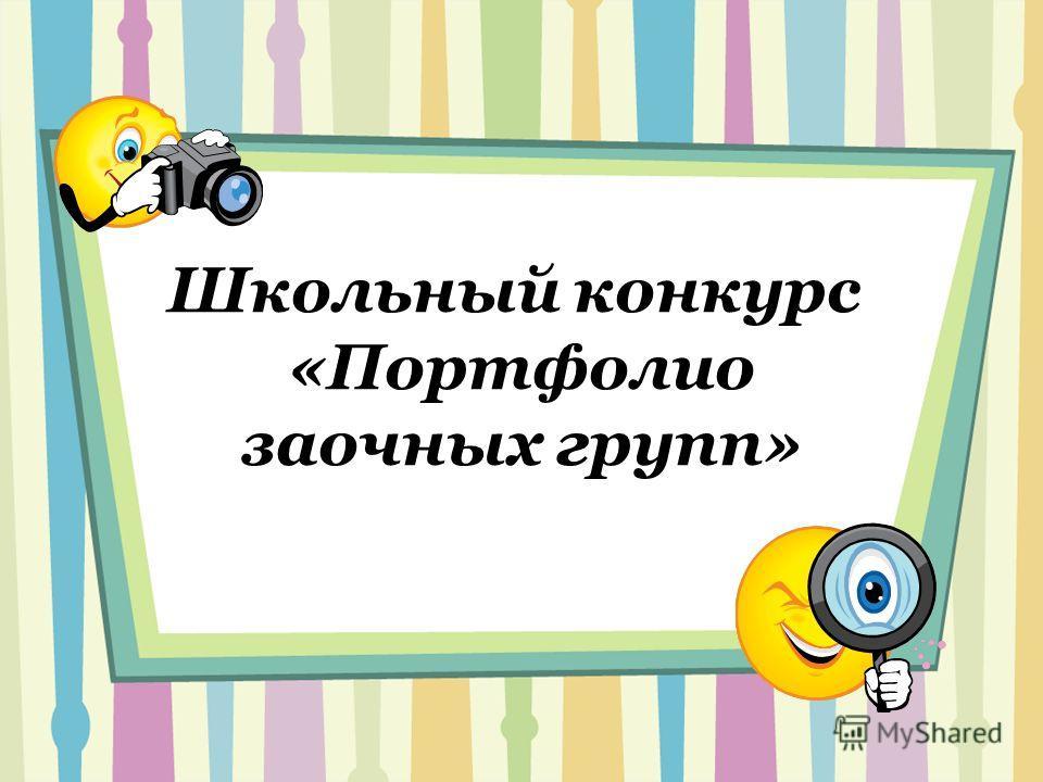 Школьный конкурс «Портфолио заочных групп»