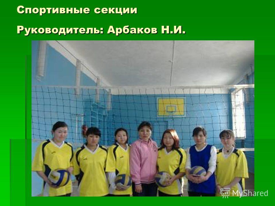 Спортивные секции Руководитель: Арбаков Н.И.
