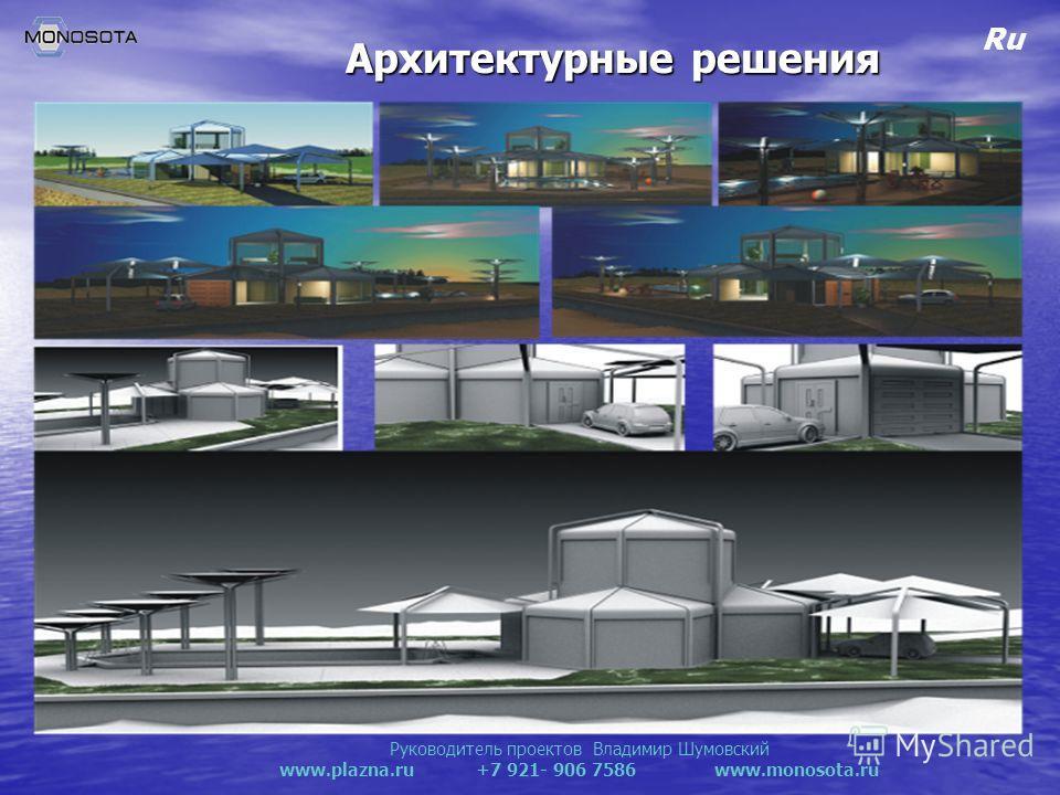 Руководитель проектов Владимир Шумовский www.plazna.ru +7 921- 906 7586 www.monosota.ru Ru Архитектурные решения