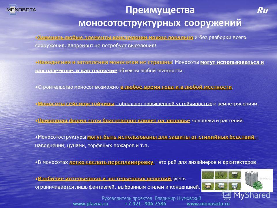Руководитель проектов Владимир Шумовский www.plazna.ru +7 921- 906 7586 www.monosota.ru Ru Преимущества моносотоструктурных сооружений Заменить любые элементы конструкции можно локальноЗаменить любые элементы конструкции можно локально и без разборки