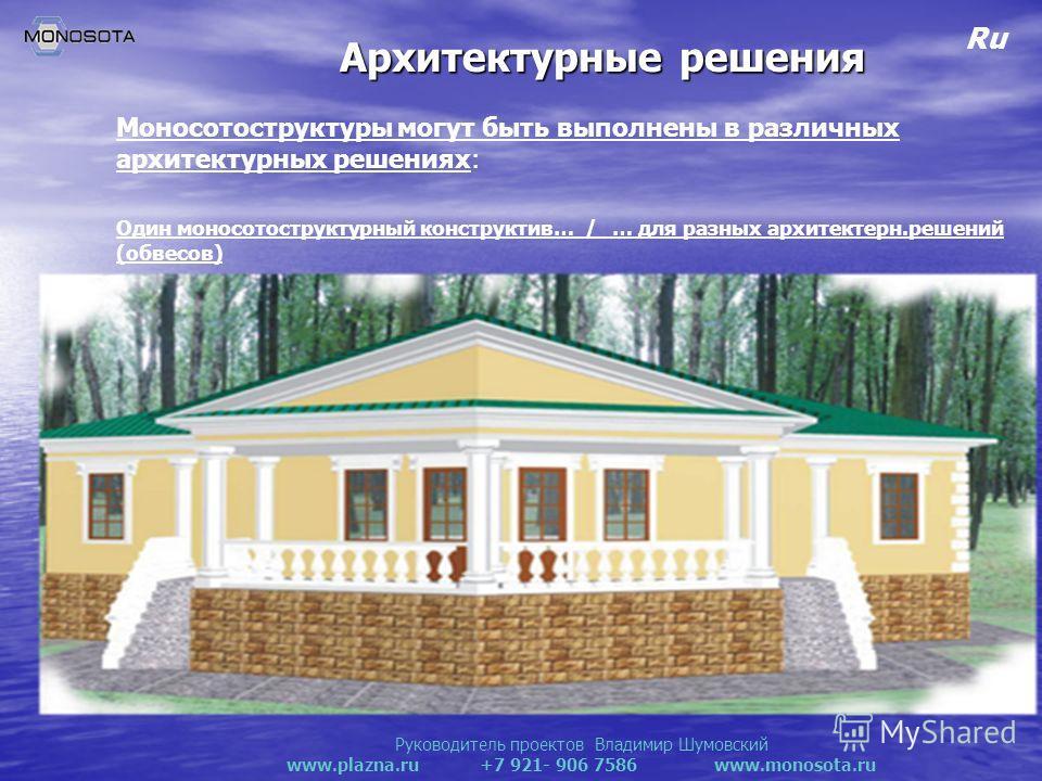 Руководитель проектов Владимир Шумовский www.plazna.ru +7 921- 906 7586 www.monosota.ru Ru Моносотоструктуры могут быть выполнены в различных архитектурных решениях: Один моносотоструктурный конструктив… / … для разных архитектерн.решений (обвесов) А