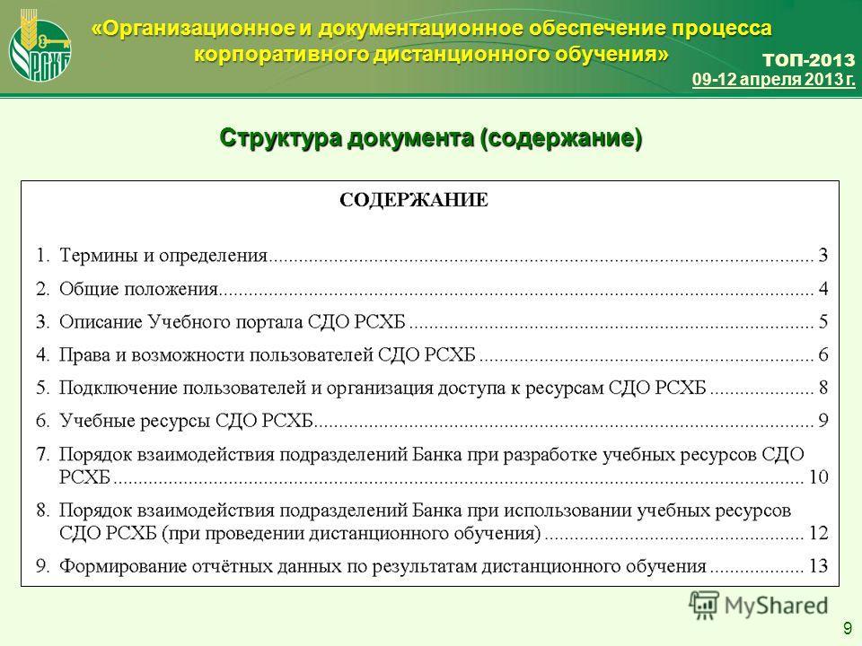 ТОП-2013 09-12 апреля 2013 г. «Организационное и документационное обеспечение процесса корпоративного дистанционного обучения» 9 Структура документа (содержание)