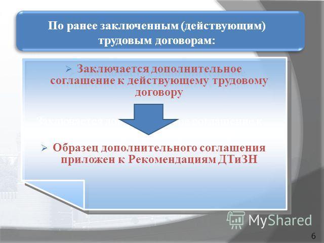 Заключается дополнительное соглашение к действующему трудовому договору Образец дополнительного соглашения приложен к Рекомендациям ДТиЗН Заключается дополнительное соглашение к действующему трудовому договору Образец дополнительного соглашения прило