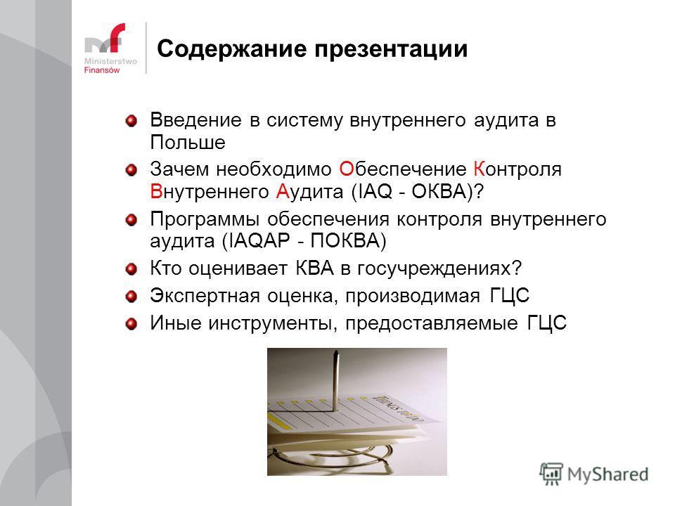 Содержание презентации Введение в систему внутреннего аудита в Польше Зачем необходимо Обеспечение Контроля Внутреннего Аудита (IAQ - ОКВА)? Программы обеспечения контроля внутреннего аудита (IAQAP - ПОКВА) Кто оценивает КВА в госучреждениях? Эксперт